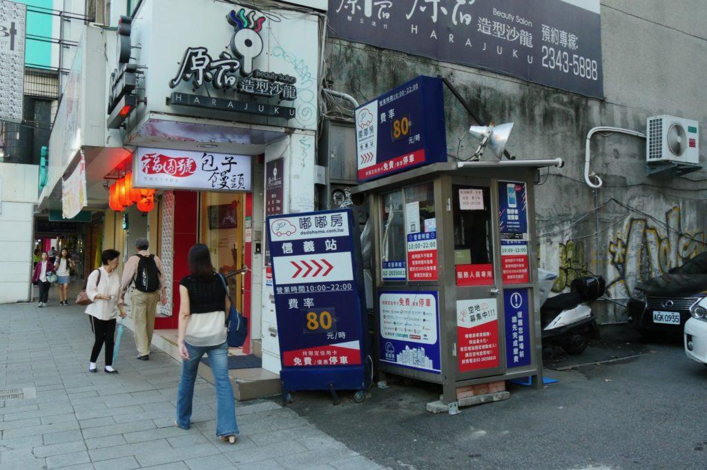 台湾東門2