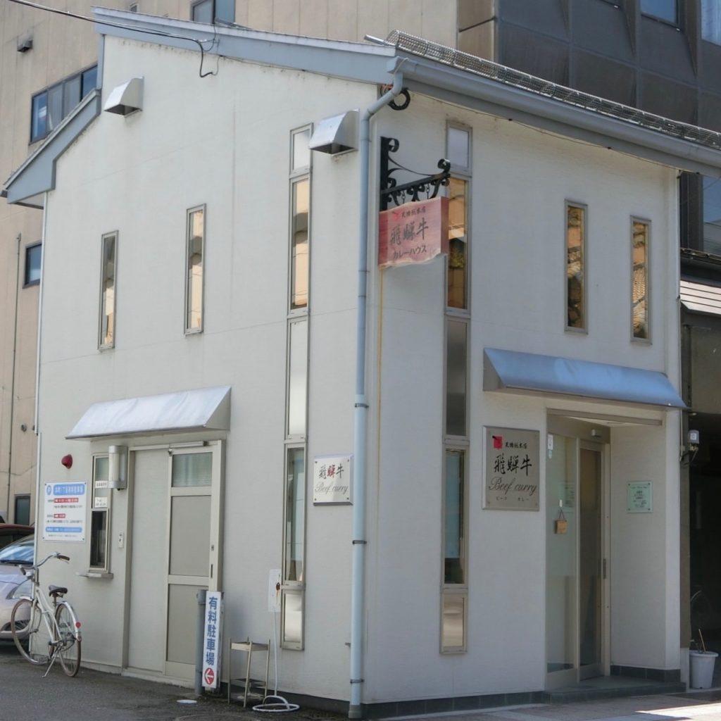 飛騨牛グルメカレー天狗総本店