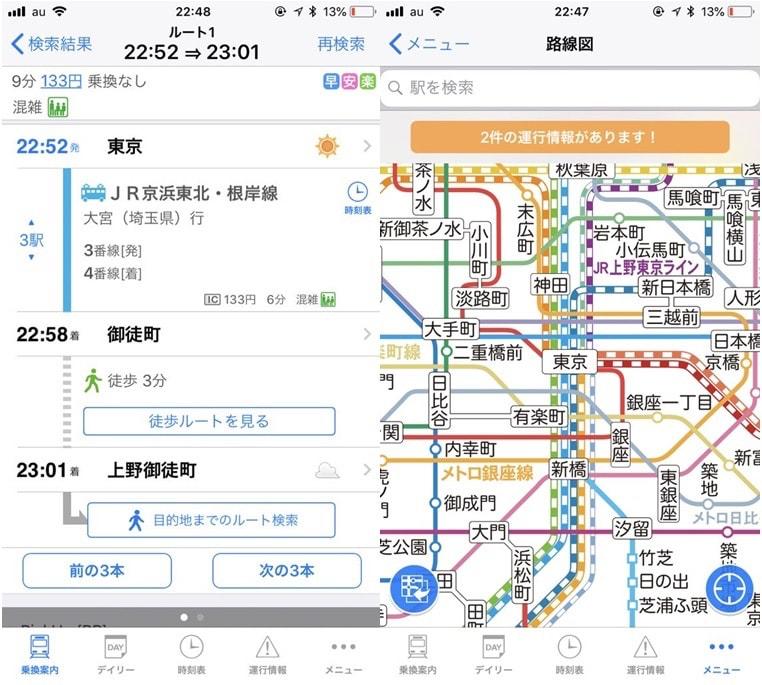 電車 アプリ ナビタイム