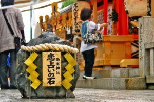 京都 縁結び