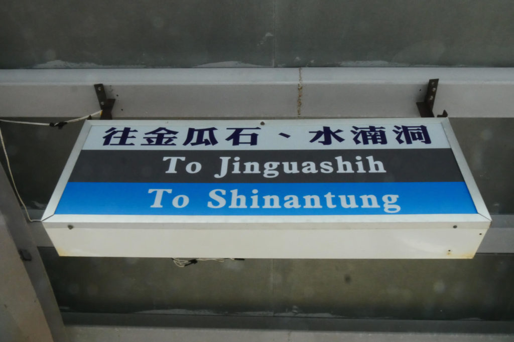 台湾の九份のバス停