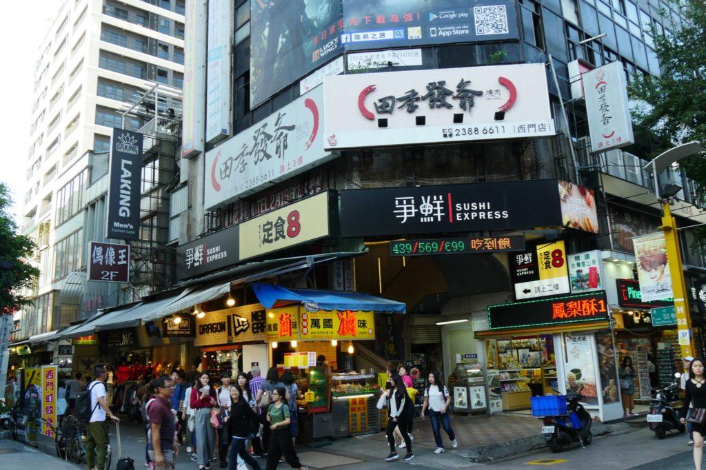 台湾西門町3