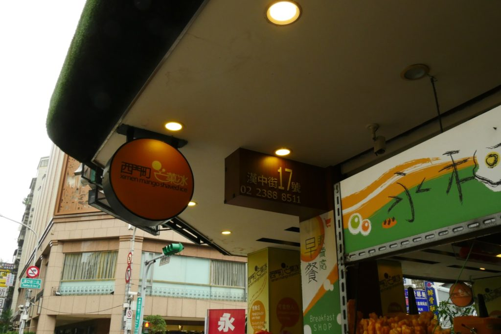 台湾食事2日目
