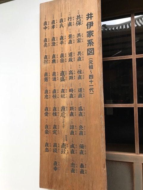 龍潭寺直虎
