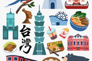台湾 文化