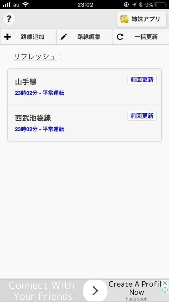 電車 アプリ