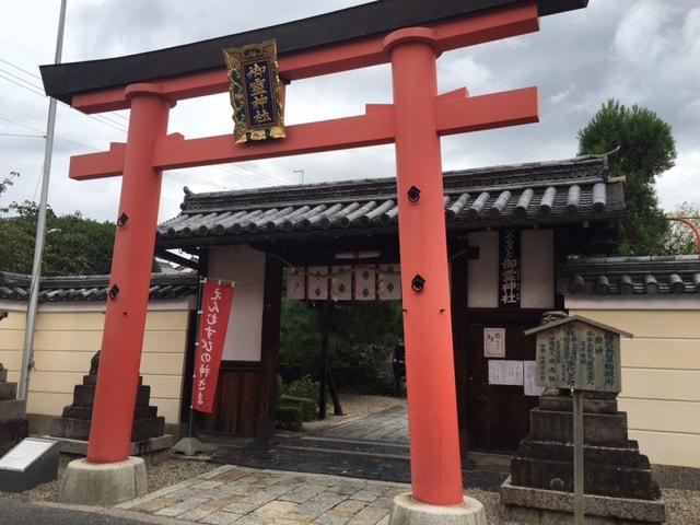 奈良 縁結び