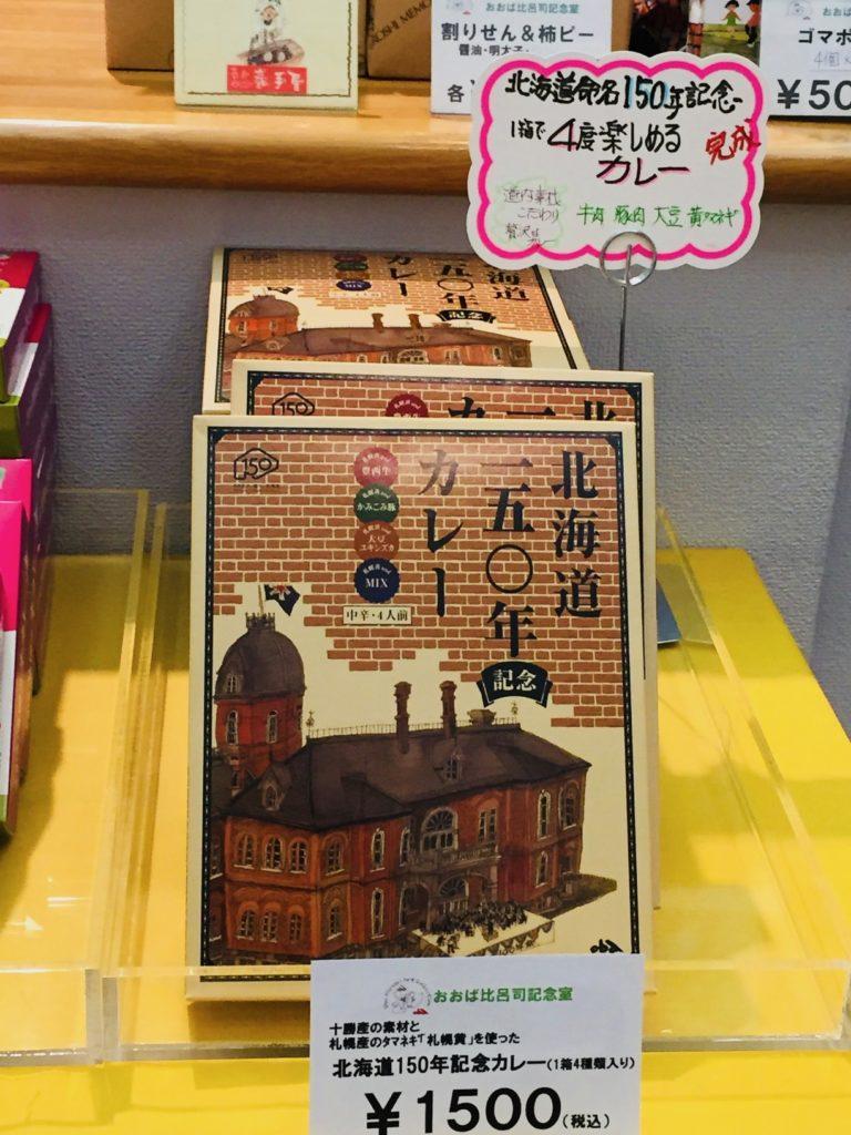 札幌 歴史