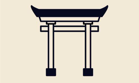 船橋大神宮