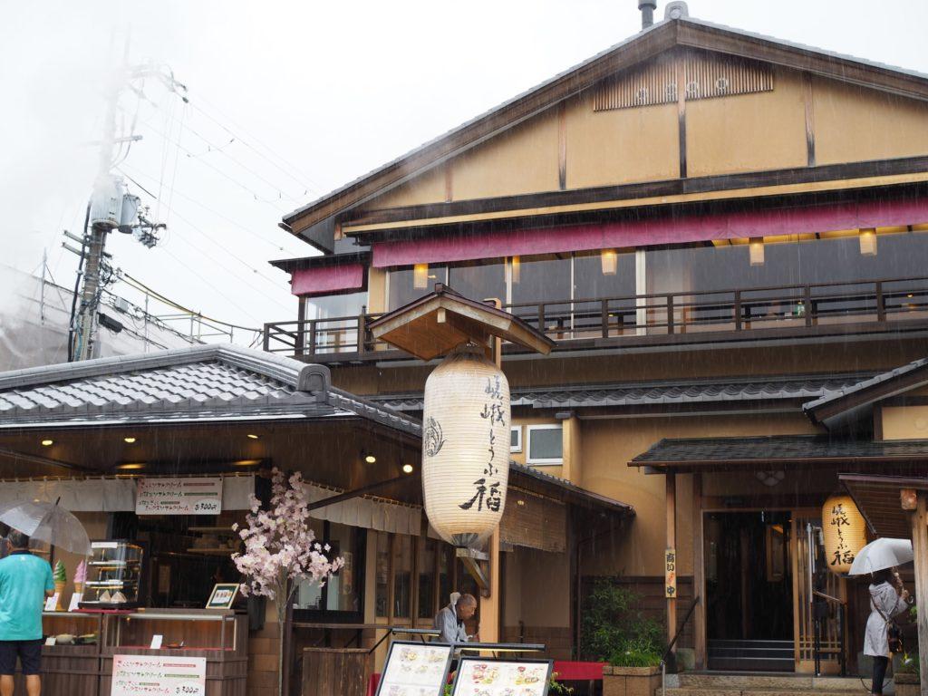 嵐山 デート